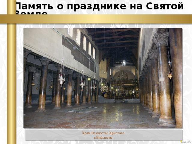 Память о празднике на Святой Земле Храм Рождества Христова в Вифлееме.