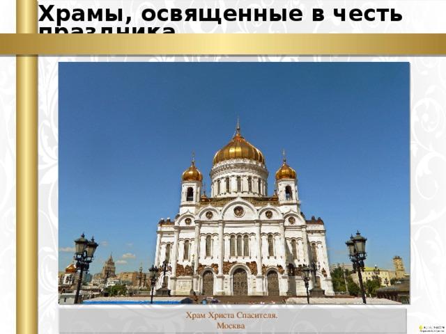 Храмы, освященные в честь праздника Храм Христа Спасителя.  Москва