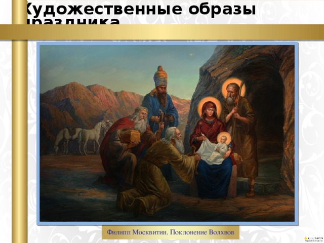 Художественные образы праздника Филипп Москвитин. Поклонение Волхвов