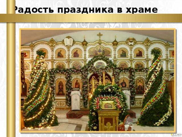Радость праздника в храме