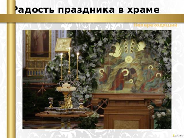 Радость праздника в храме Непереходящий