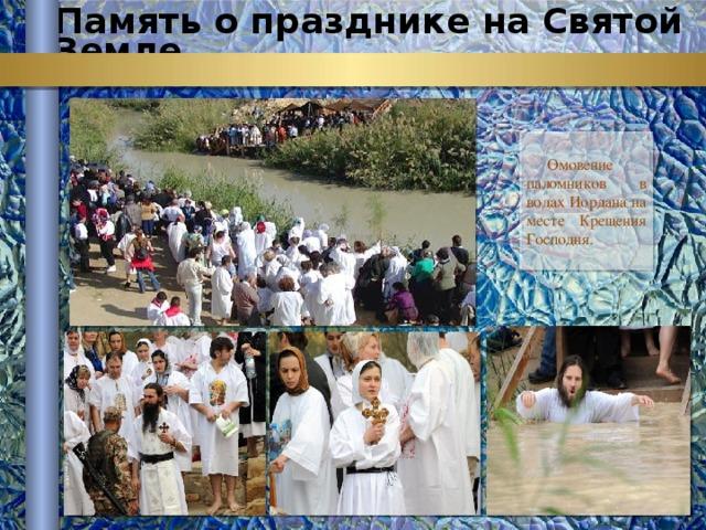 Память о празднике на Святой Земле Омовение паломников в водах Иордана на месте Крещения Господня.