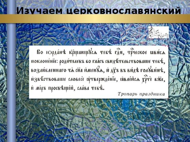 Изучаем церковнославянский