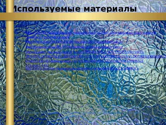Используемые материалы https://azbyka.ru/days/prazdnik-vvedenie-vhod-vo-hram-presvjatoj-vladychicy-nashej-bogorodicy-i-prisnodevy-marii http://www.pravmir.ru/vvedenie-vo-xram-presvyatoj-bogorodicy/ http://lampada.in.ua/2015/01/kreschenie-gospodne-bogoyavlenie/ https://yandex.ru/images/search?text=%D0%BA%D1%80%D0%B5%D1%89%D0%B5%D0%BD%D0%B8%D0%B5+%D0%B3%D0%BE%D1%81%D0%BF%D0%BE%D0%B4%D0%BD%D0%B5&parent-reqid=1479829623951910-727410407942876956328214-man1-1447 http://www.pravmir.ru/gornenskij-monastyr-v-ierusalime/#ixzz2y5ulMKWy В презентации использованы и обработаны изображения, взятые со страниц сети интернет .