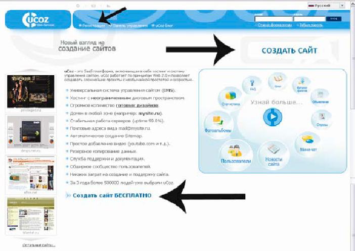 Ucoz создание сайта инструкция продвижение сайтов раскрутка реклама