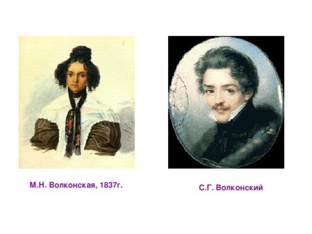 М.Н. Волконская, 1837г. С.Г. Волконский