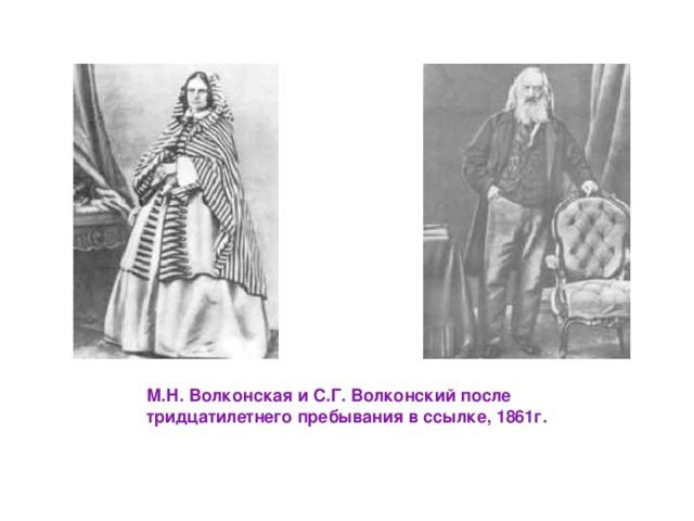 М.Н. Волконская и С.Г. Волконский после тридцатилетнего пребывания в ссылке, 1861г.