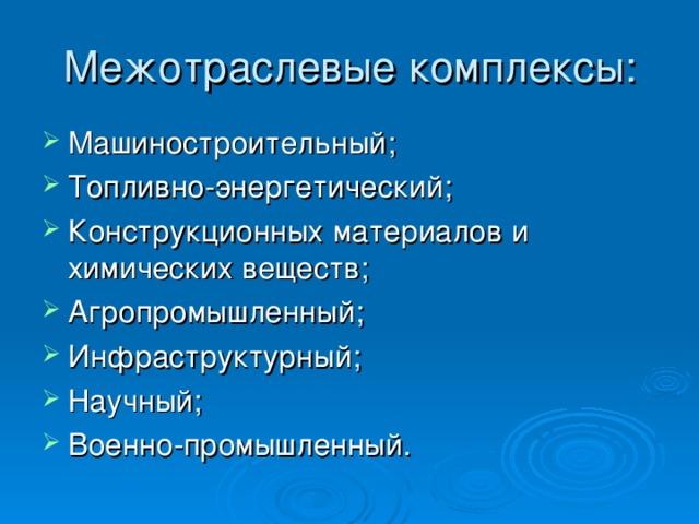 Межотраслевые комплексы: