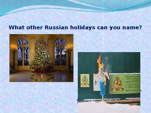What other Russian holidays can you name? Pancake Day or Shrovetide
