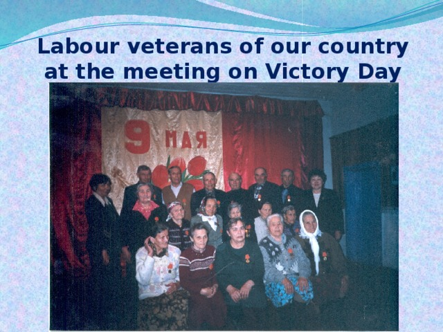 Labour veterans of our country at the meeting on Victory Day