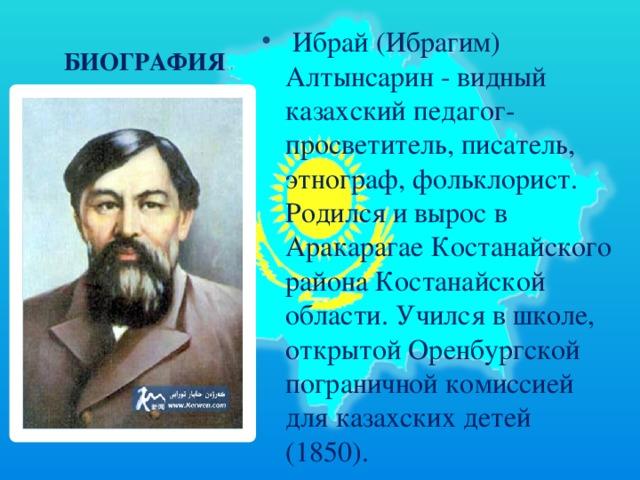 биография алтынсарина с фотографиями наглядном примере процесс