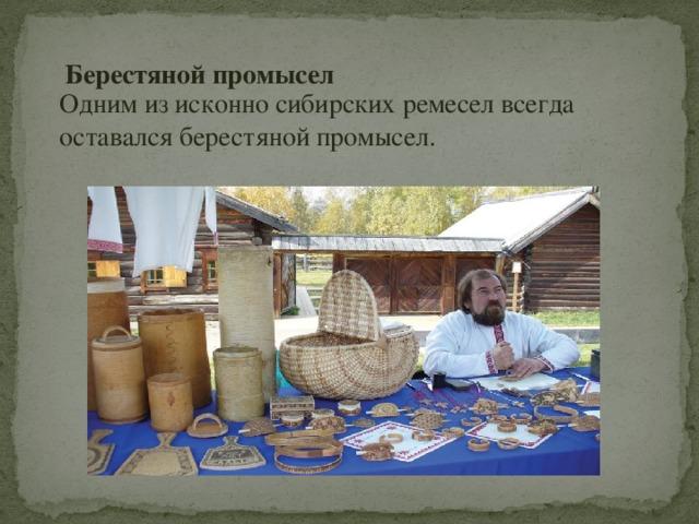 Берестяной промысел Одним из исконно сибирских ремесел всегда оставался берестяной промысел.