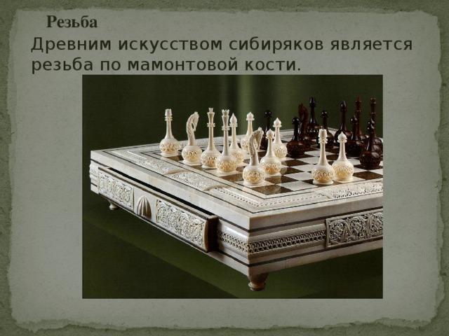 Резьба Древним искусством сибиряков является резьба по мамонтовой кости.