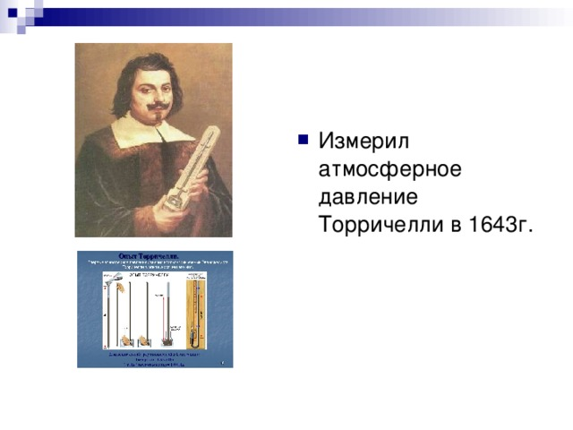 Измерил атмосферное давление Торричелли в 1643г.