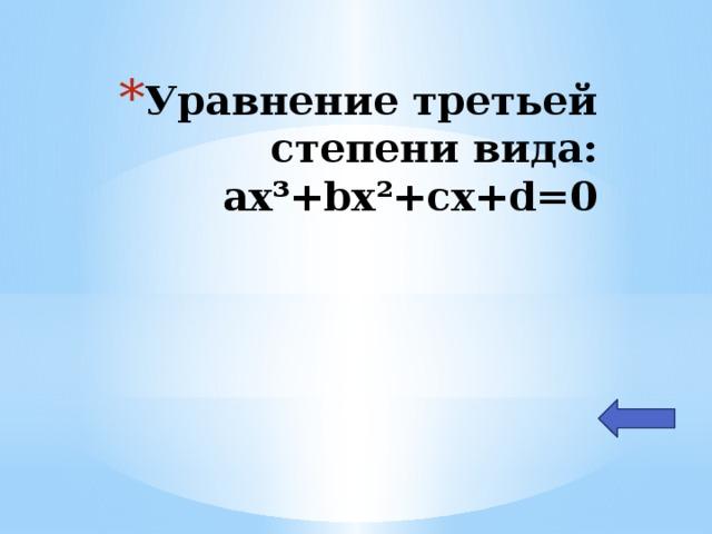 Решение:  Разложим левую часть уравнения на множители: x²(x-8)-(x-8)=0 (x-8)(x²-1)=0 Ответ:=1, =-1. Уравнение третьей степени вида:  ax³+bx²+cx+d=0   Путем разложения на множители Решить уравнение: x³-8x²-x+8=0