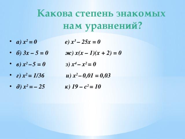 Какова степень знакомых  нам уравнений?