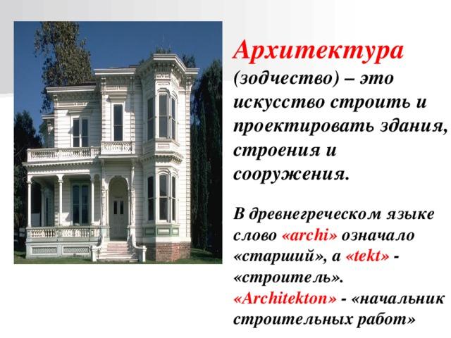 Доклад о видах архитектуры 5583