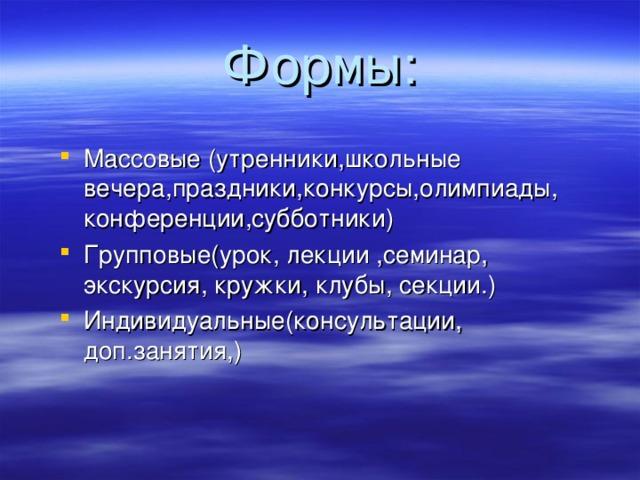 Формы :