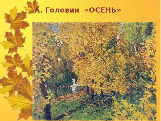 А. Головин «ОСЕНЬ» «