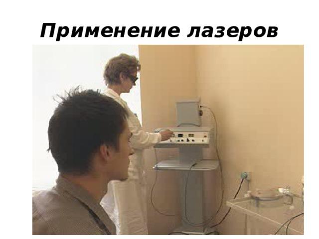 Применение лазеров