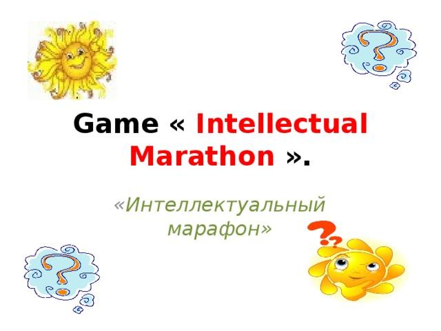 Game « Intellectual Marathon ». « Интеллектуальный марафон»