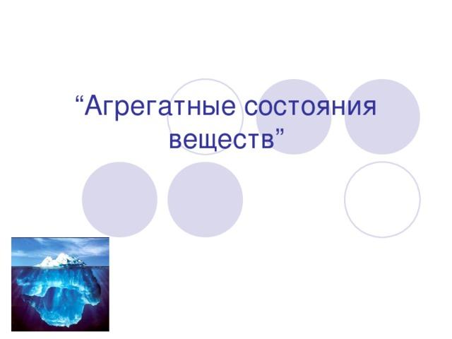 """"""" Агрегатные состояния веществ"""""""