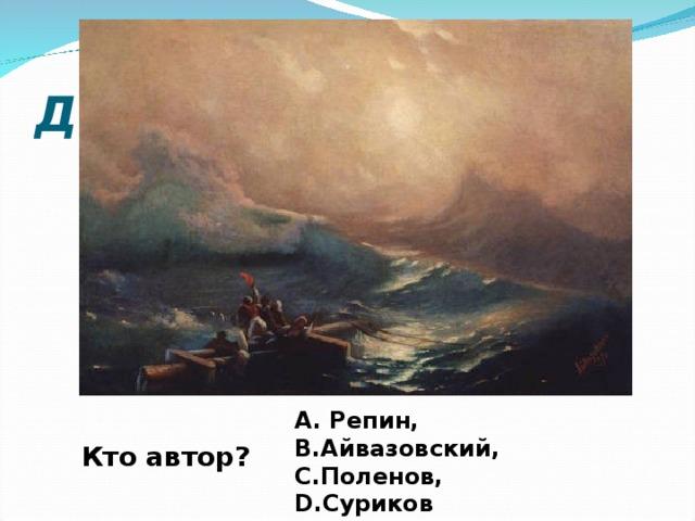 Девятый вал  Репин, Айвазовский, Поленов, Суриков Кто автор?