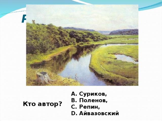 Река Клязьма Суриков, Поленов, Репин, Айвазовский Кто автор?