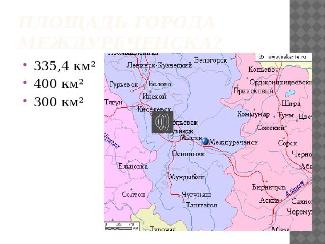 Площадь города Междуреченска?