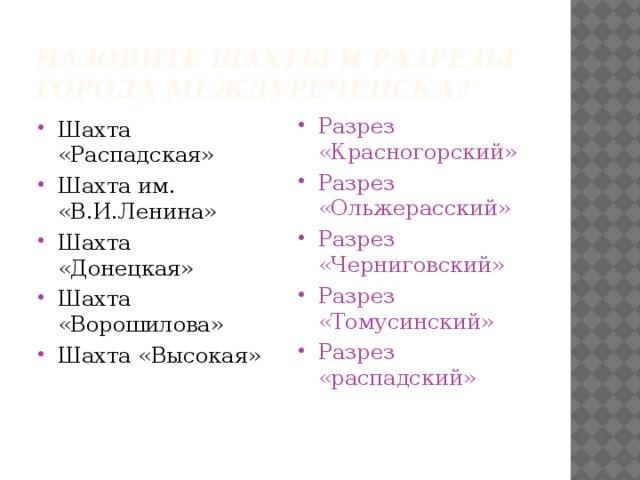 Назовите шахты и разрезы города Междуреченска?