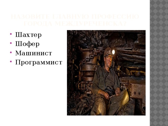 Назовите главную профессию города Междуреченска?