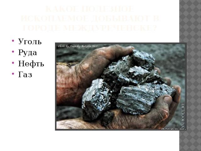 Какое полезное ископаемое добывают в городе Междуреченске?