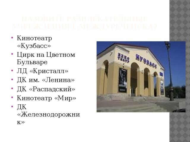 Назовите развлекательные учреждения г.Междуреченска?