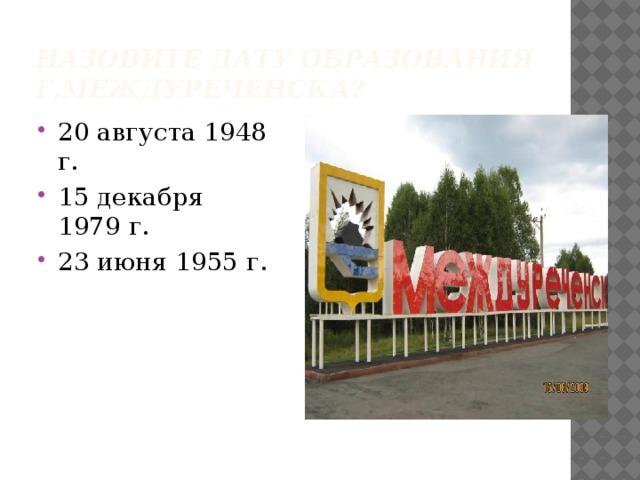 Назовите дату образования г.Междуреченска?