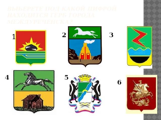 Выберете под какой цифрой находится герб города Междуреченска ? 2 3 1 1 1 4 5 6