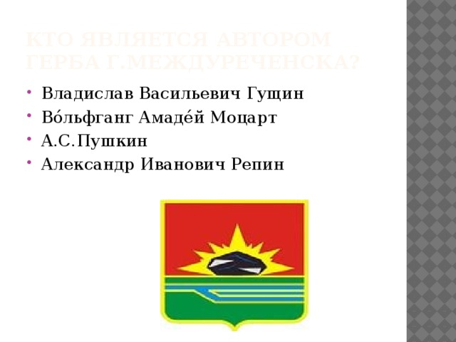 Кто является автором герба г.Междуреченска?