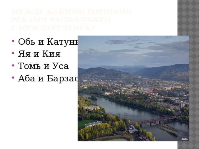Между какими горными реками расположен г.Междуреченск?