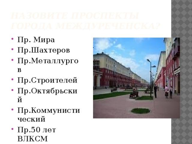 Назовите проспекты города Междуреченска?