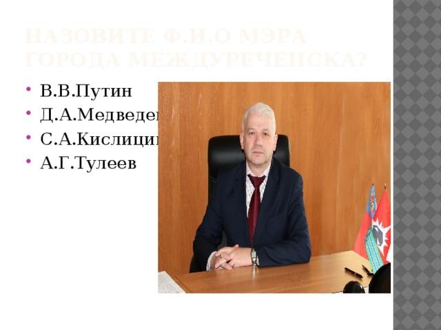 Назовите Ф.И.О мэра города Междуреченска?