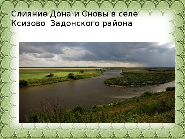 Слияние Дона и Сновы в селе Ксизово Задонского района