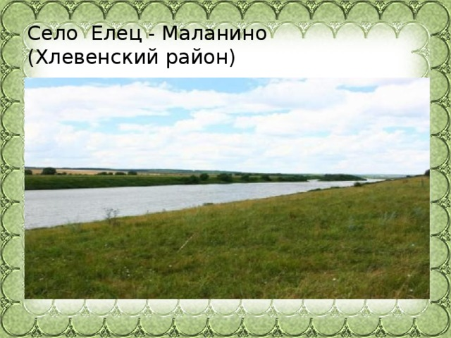 Село Елец - Маланино (Хлевенскийрайон)