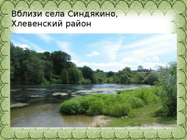 Вблизи села Синдякино,  Хлевенскийрайон