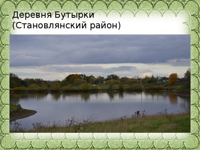 Деревня Бутырки (Становлянскийрайон)