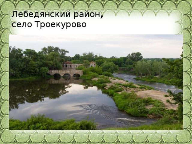 Лебедянскийрайон ,   село Троекурово