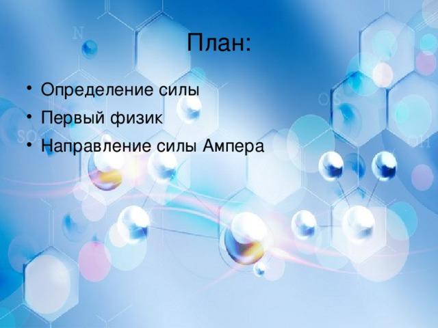 План: Определение силы Первый физик Направление силы Ампера