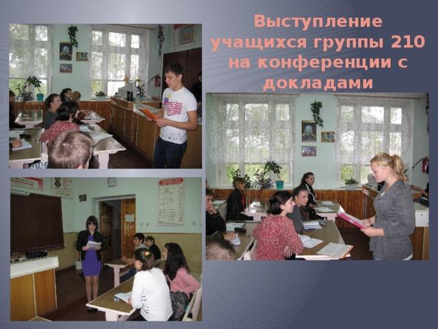 Выступление учащихся группы 210 на конференции с докладами