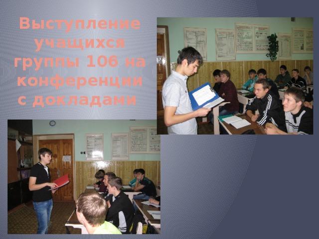Выступление учащихся группы 106 на конференции с докладами