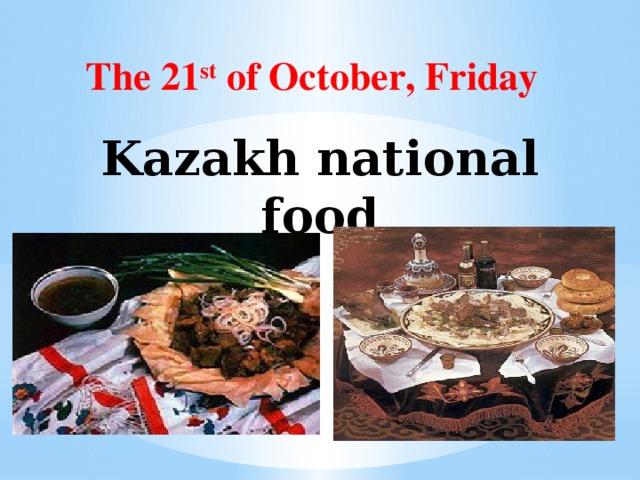 The 21 st of October, Friday Kazakh national food