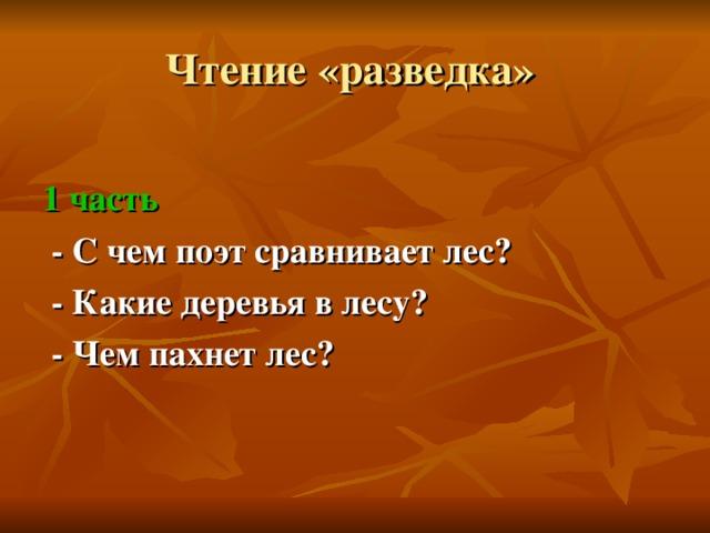 Чтение «разведка» 1 часть  - С чем поэт сравнивает лес?  - Какие деревья в лесу?  - Чем пахнет лес?