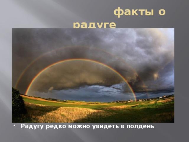факты о радуге